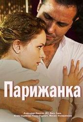 афиша к сериалу Парижанка (2018)