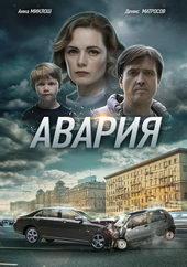 сериал Авария (2018)