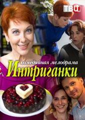 постер к сериалу Интриганки (2018)