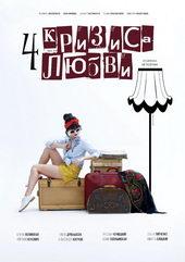 постер к сериалу Четыре кризиса любви (2018)
