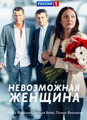 плакат к сериалу Невозможная женщина (2018)