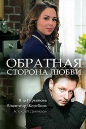 афиша к сериалу Обратная сторона любви (2018)