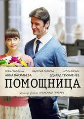 афиша к сериалу Помощница (2018)