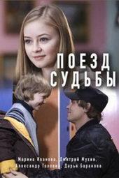 постер к сериалу Поезд судьбы (2018)