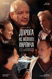 плакат к сериалу Дорога из желтого кирпича (2018)