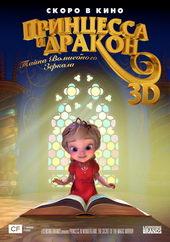 плакат к мультфильму Принцесса и дракон: Тайна волшебного зеркала (2018)