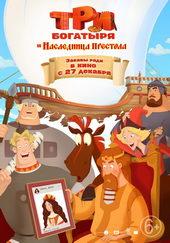 афиша к мультфильму Три богатыря и наследница престола (2018)
