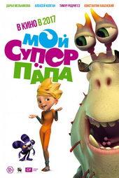 постер к мультфильму Мой супер папа (2018)