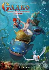 постер к мультфильму Садко (2018)