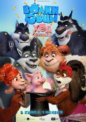 плакат к мультфильму Волки и овцы: Ход свиньей (2018)