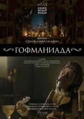 плакат к мультфильму Гофманиада (2018)