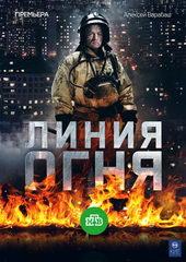 плакат к сериалу Линия огня (2018)