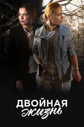 плакат к сериалу Двойная жизнь (2018)