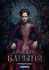 афиша к сериалу Кровавая барыня (2018)
