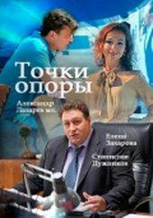 плакат к сериалу Точки опоры (2017)