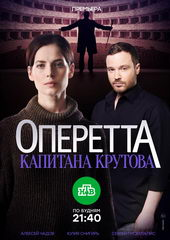 афиша к сериалу Оперетта капитана Крутова (2018)