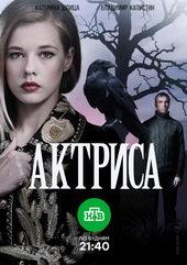 Актриса (2017)