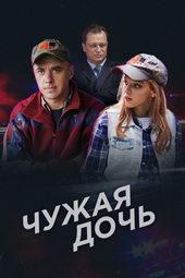 постер к сериалу Чужая дочь (2018)
