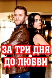 постер к сериалу За три дня до любви (2018)