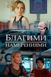 плакат к сериалу Благими намерениями (2018)