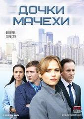 афиша к сериалу Дочки-мачехи (2018)