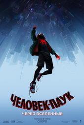 постер к фильму Человек-паук: Через вселенные (2018)