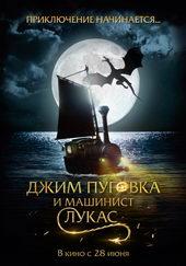 постер к фильму Джим Пуговка и машинист Лукас (2018)