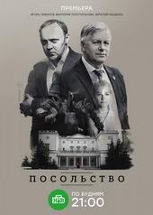 плакат к сериалу Посольство (2018)
