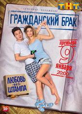 плакат к сериалу Гражданский брак (2017)