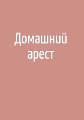 сериалы на тнт список российские