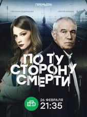новые сериалы на нтв в 2018 году список