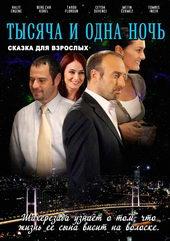 самые лучшие турецкие сериалы