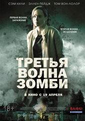 постер к фильму Третья волна зомби (2018)