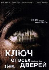 постер к фильму Ключ от всех дверей (2005)