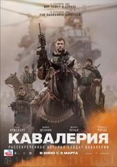 кино про войну 2018
