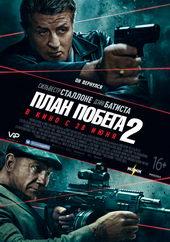 афиша к фильму План побега 2(2018)