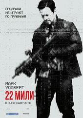 постер к фильму 22-я миля (2018)