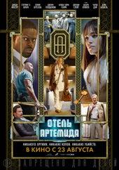 афиша к фильму Отель «Артемида» (2018)