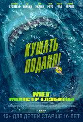 постер к фильму Мег: Монстр глубины (2018)
