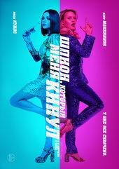 плакат к фильму Шпион, который меня кинул (2018)