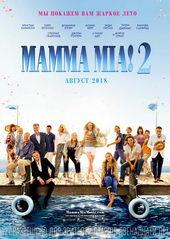 плакат к фильму Мамма MIA 2 (2018)