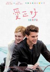 постер к фильму Сейчас самое время (2012)