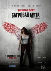плакат к фильму Багровая мята (2018)