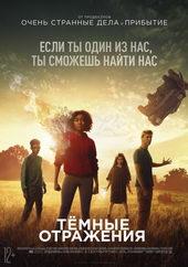 афиша к фильму Темные отражения (2018)