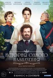 плакат к фильму История одного назначения (2018)
