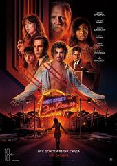 плакат к фильму Ничего хорошего в отеле «Эль Рояль» (2018)