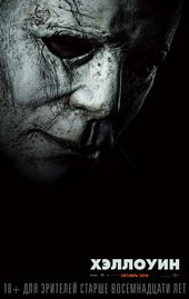 ужасы Хэллоуин (2018)