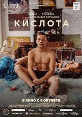 постер к фильму Кислота (2018)