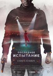 постер к фильму Последнее испытание (2018)