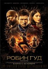 постер к фильму Робин Гуд: Начало (2018)